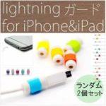 iPhoneの断線防止 ケーブルコネクタ保護カバー