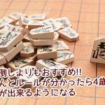 スタディ将棋入門セットが藤井聡太くんを作った?