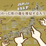 【Googleマップ】北海道みたいな形の池から日本地図まである