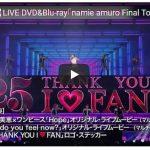 安室奈美恵 ライブdvd・ブルーレイ 限定特典付きキャンペーン!予約受け付け中