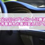 父の日に贈りたい!車の中でお香が炊ける?「車香」【雅な香りのディフューザー】