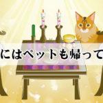 【ペットの供養方法】盆提灯はどうやって飾る?