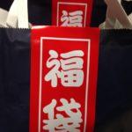 【新春福袋2019】ファッションブランド(レディース)の福袋が先行予約開始