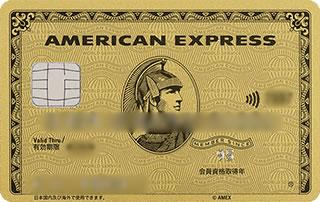 高い年会費の【アメックスゴールドカード】を持ち続けるメリットと元を取る方法