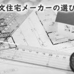 【こんな営業からは買ってはいけない】注文住宅メーカーの選び方