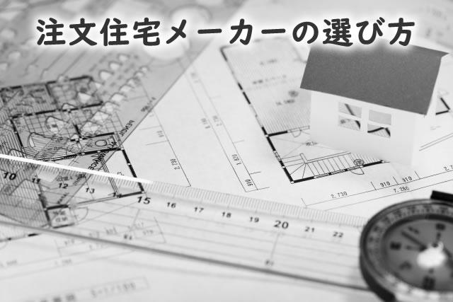 注文住宅メーカーの選び方