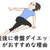 【ダイエット】産後におすすめな骨盤ダイエットのやり方