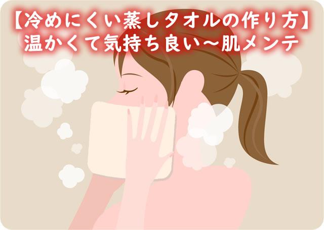 【冷めにくい蒸しタオルの作り方】温かくて気持ち良い~肌メンテ