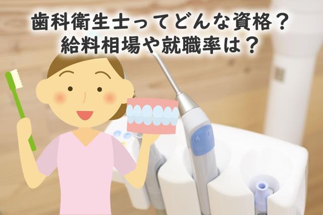 歯科衛生士ってどんな資格?給料相場や就職率は?