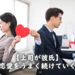 【上司が彼氏】職場恋愛をうまく続けていく方法