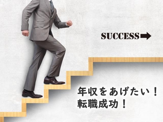 年収をあげたい!転職エージェントを使って成功!