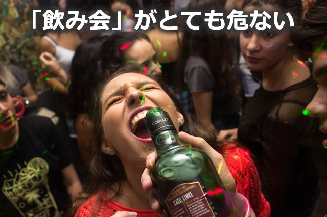 飲み会がとても危ない