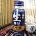 父の日のプレゼントに悩むなら飲みきりサイズの【日本酒ボトル缶】なんていかが?