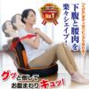 【3冠達成】産後ママが選ぶ No.1のダイエット座椅子