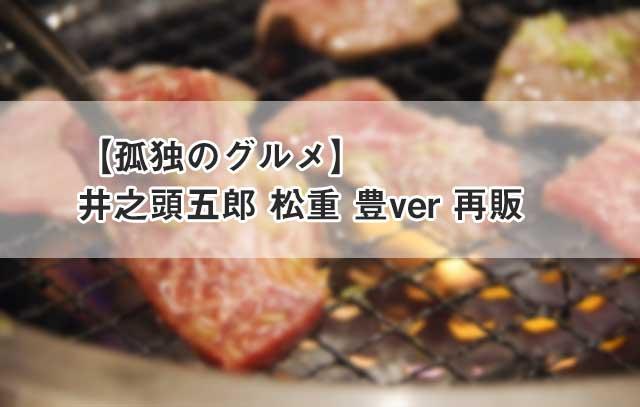 【孤独のグルメ フィギュア】井之頭五郎 松重 豊ver再販