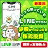 アプリで数百円から有名企業の株が買える 【LINE証券】