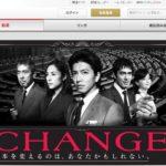 おすすめ【CHANGE ドラマ動画】再放送を見逃しても見る方法はある