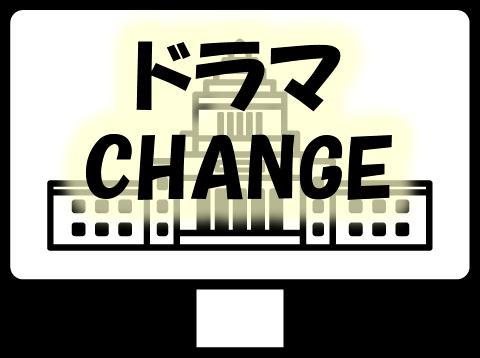 ドラマ「CHANGE」再放送