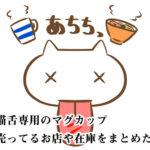 ドウシシャの猫舌専用タンブラーってどこで売ってる?