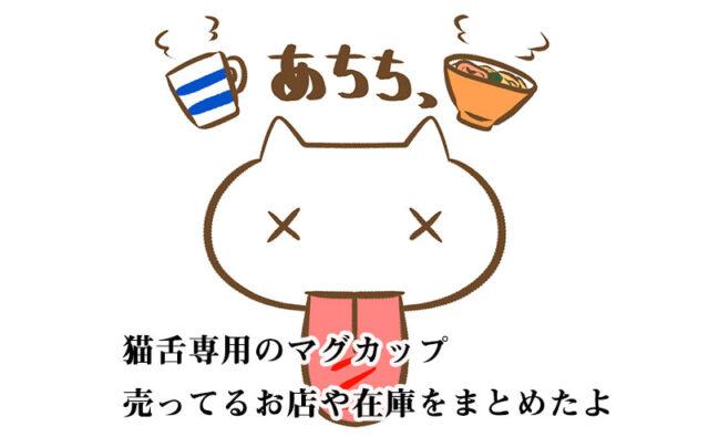 猫舌専用マグカップ在庫があるお店をしらべてみた